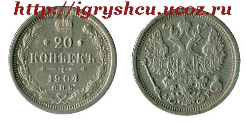 20 копеек 1904 год серебренная монета