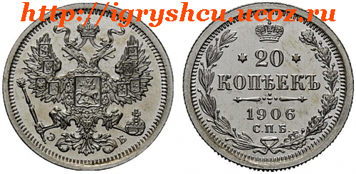 20 копеек 1906 год серебро