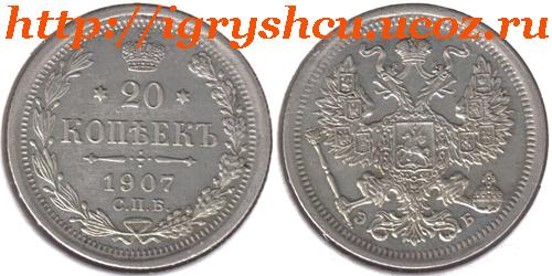 20 копеек 1907 год царское серебро