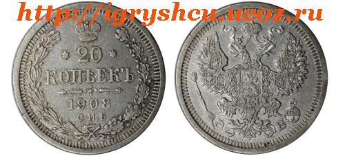 20 копеек 1908 год серебро