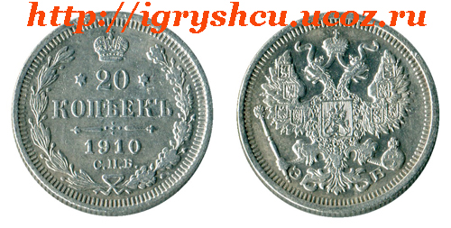 20 копеек 1910 год серебро