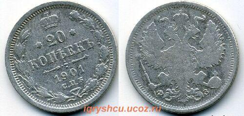 20 копеек 1901 год царское серебро