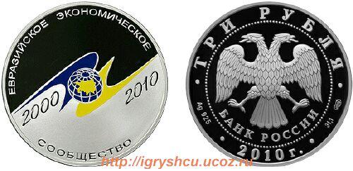 фото - современная серебренная монета России