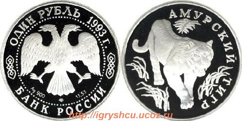 фото - серебренная монета России Амурский тигр
