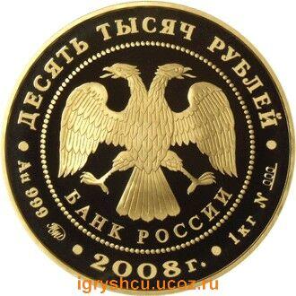фото - инвестиционная монета России лицевая сторона