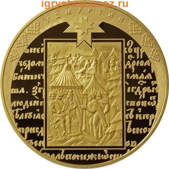 фото - инвестиционная монета России тыльная сторона
