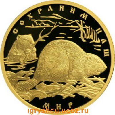 фото - золотая монета Речной бобр