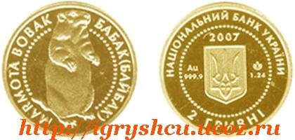 фото - золотая монета Украины сурок